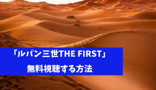 「ルパン三世THE FIRST」を動画配信で無料視聴する方法