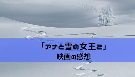 「アナと雪の女王2(アナ雪2)」の感想・ネタバレ解説!なぜエルサは魔法が使えるのか?