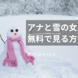 アナと雪の女王1を無料で見る方法