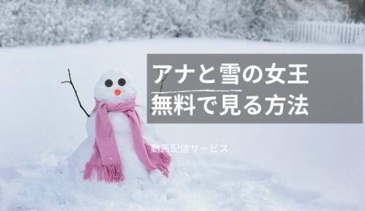 【アナと雪の女王1&2】動画をみるのにおすすめVOD!地上波再放送まで待たなくてOK【吹き替え/字幕】