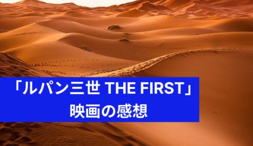 映画「ルパン三世THE FIRST」の感想【ネタバレなし】3D版ルパンは面白いか?