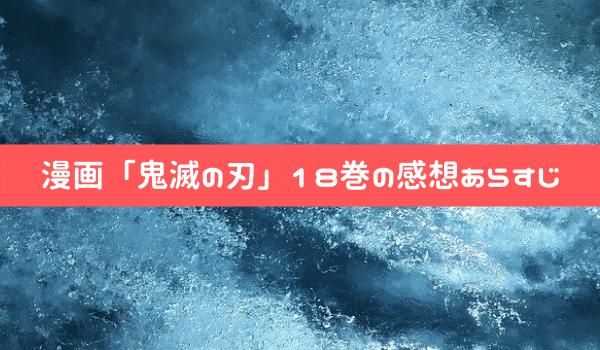 鬼滅の刃18巻感想ネタバレ