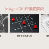 Mugen WiFi徹底解説