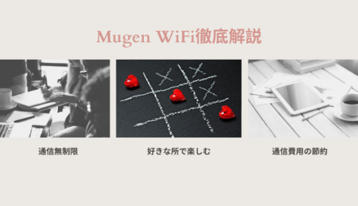 【口コミ評判】Mugen WiFiはおすすめ?メリットデメリットは?通信無制限&衝撃価格