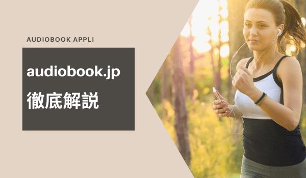 アプリ「audioboo.jp」の徹底解説