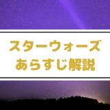 スターウォーズあらすじ解説(ネタバレあり)