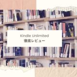 Kindle Unlimited 徹底レビュー