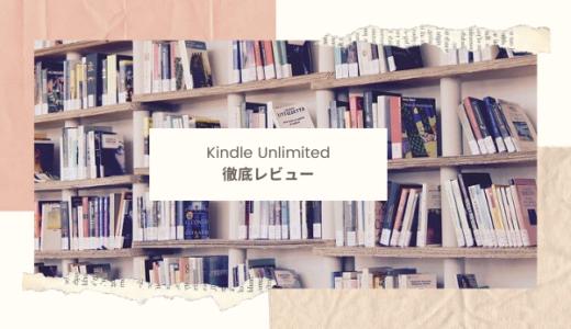 【Kindle Unlimited】解約&再登録してわかったオススメの理由!無料期間だけでも面白い漫画を驚きの巻数読める