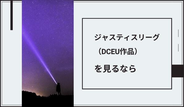 ジャスティスリーグ (DCEU作品) を見る順番