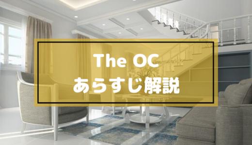 【The OC配信】シーズン1~4動画の無料視聴方法!ドラマのあらすじ・ネタバレもあわせて紹介