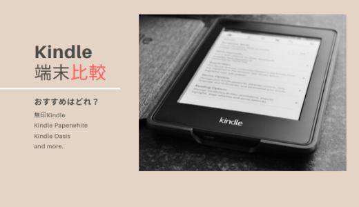 【比較】Kindle電子書籍リーダーはどれがいい?Oasisが圧倒的におすすめな3つの理由を紹介