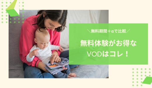 【VOD】無料体験期間を徹底比較!1番お得なおすすめを人気10サイトから紹介