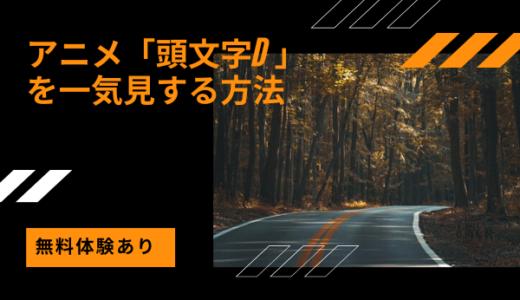 「頭文字D/イニシャルD」の無料動画を見る方法|U-NEXTがアニメ・劇場版・OVA12作品を一挙配信