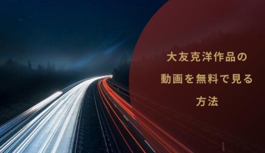 「AKIRA/アキラ」など大友克洋作品の無料動画を見る方法【2020年最新版】U-NEXTが一挙配信