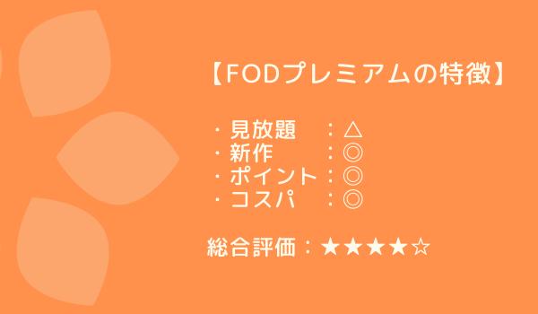 FODプレミアムの特徴