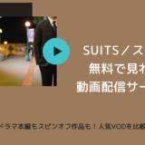 海外ドラマ「SUITS/スーツ」を無料で見る方法