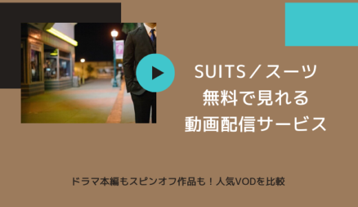 《SUITS/スーツ動画》シーズン1~8配信の無料視聴方法!HuluやU-NEXTなど人気VOD8サイトを比較したおすすめを紹介