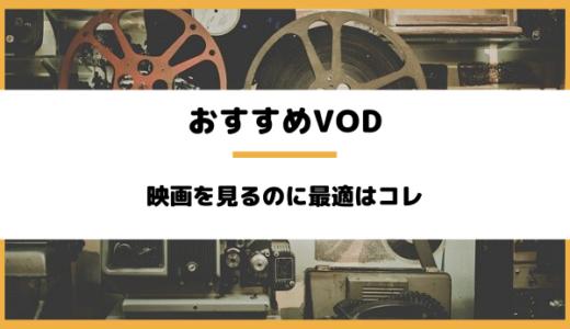 【VOD比較】映画好きなら知らなきゃ損なおすすめを紹介!海外映画・国内映画もこれ1つでOK【2020年最新版】