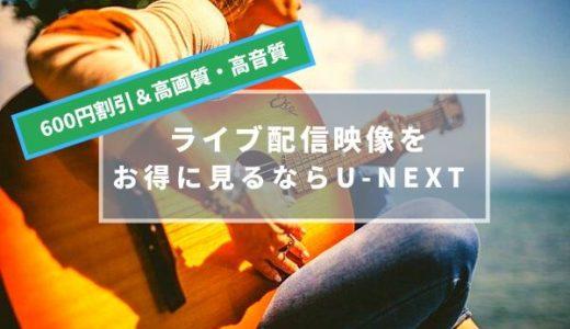 【オンライン】配信ライブのお得な視聴方法|U-NEXTなら600円オフな上に高画質・高音質で楽しめる