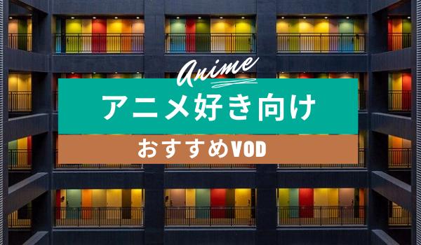 アニメ向けVOD