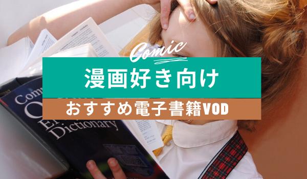 電子書籍VOD