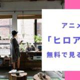 アニメ ヒロアカ 無料で見る方法