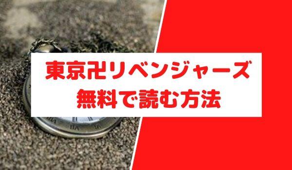 漫画「東京卍リベンジャーズ」を無料で読む方法