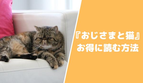 おじさまと猫をお得に読む方法