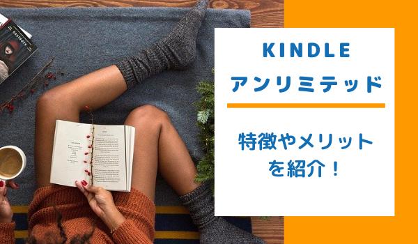 Kindleアンリミテッドの特徴とメリット