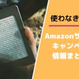 Amazonサービスキャンペーン情報まとめ