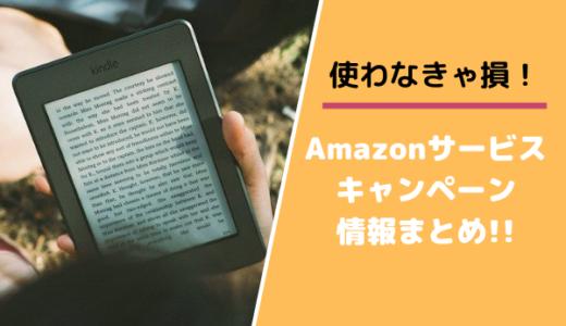 【随時更新】Amazonキャンペーンまとめ!Kindleアンリミテッド・オーディブル・Musicアンリミテッドなどのお得情報を