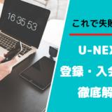 U-NEXTの登録・入会方法
