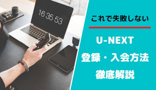 【U-NEXTの入会方法】登録できない原因・完全無料でトライアルを使う方法などについて徹底解説