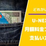 U-NEXTの月額料金・支払い方法