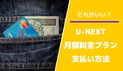 【1490円?2400円?】U-NEXTの月額料金とお得な支払い方法を徹底解説