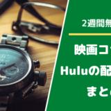 Huluの映画コナン配信情報