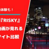 ドラマ『RISKY』見逃し動画を見る方法