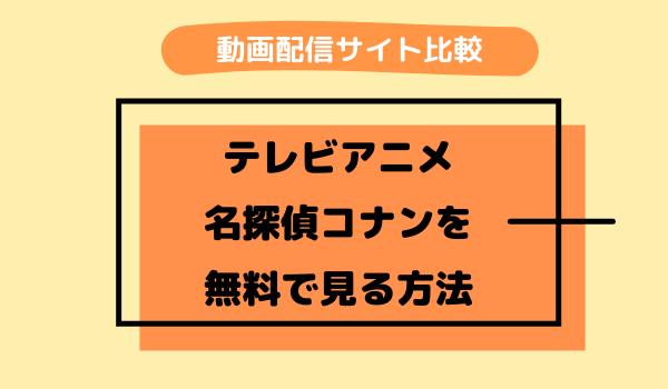 アニメ 名探偵コナンを無料で見れる動画配信サイト
