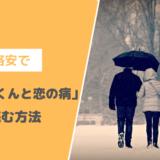 花野井くんと恋の病を無料で読む方法