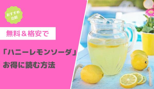 ハニーレモンソーダ無料で読む方法