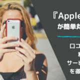 Apple TV +評判口コミ