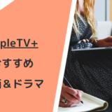 AppleTV+おすすめドラマ・映画