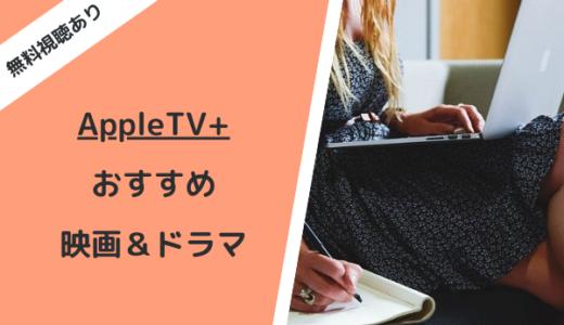 《AppleTV+》面白いおすすめドラマ&映画15選!ラインナップの中から絶対見るべきオリジナル作品を紹介