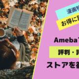 Amebaマンガの評判評価