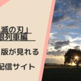 アニメ版無限列車編を無料で見る方法