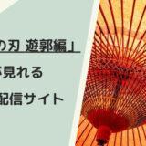 鬼滅の刃遊郭編が見れる動画配信サイト